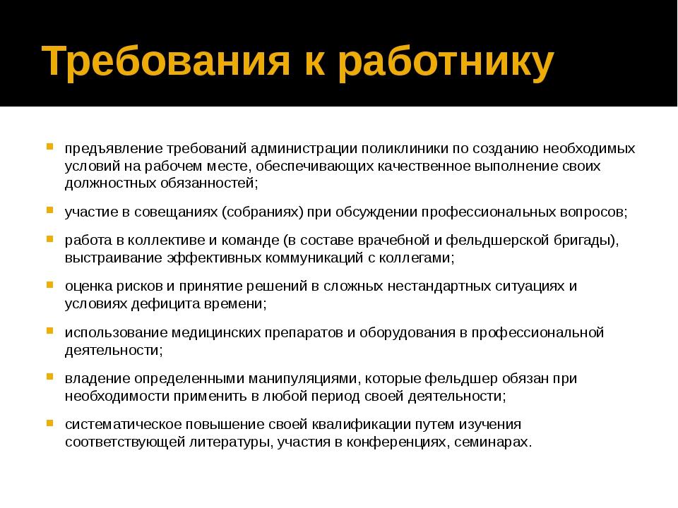 Требования к работнику предъявление требований администрации поликлиники по с...