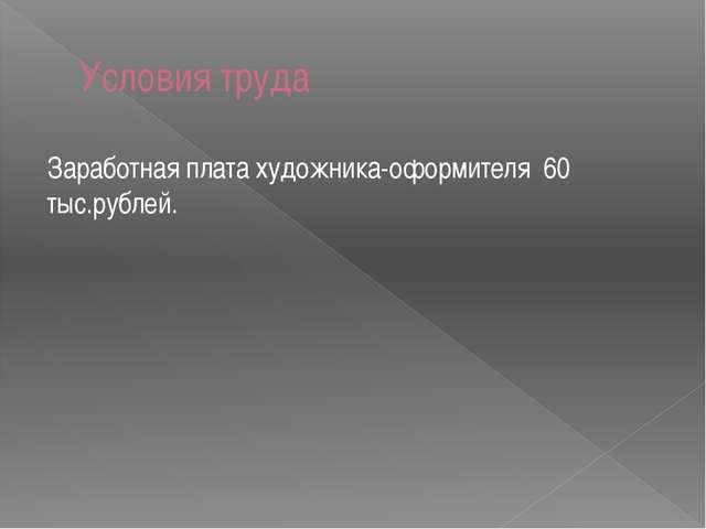 Условия труда Заработная плата художника-оформителя 60 тыс.рублей.