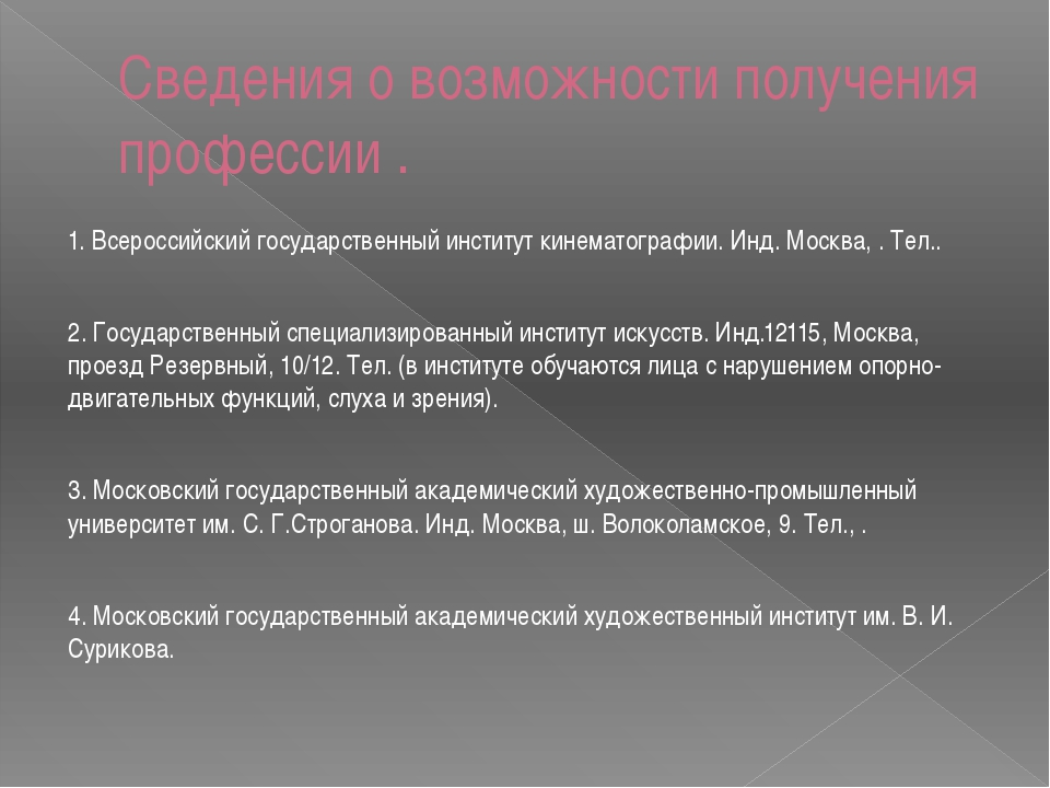 Сведения о возможности получения профессии . 1. Всероссийский государственный...
