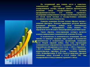 На сегодняшний день важное место в социально-экономической структуре страны