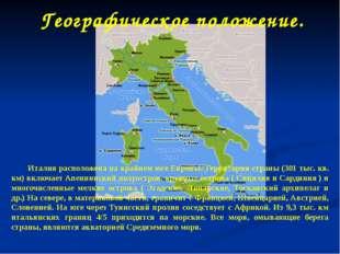 Географическое положение. Италия расположена на крайнем юге Европы. Террито