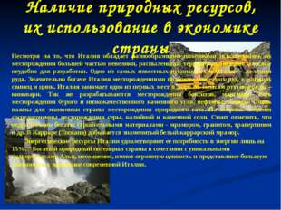 Наличие природных ресурсов, их использование в экономике страны Несмотря на т