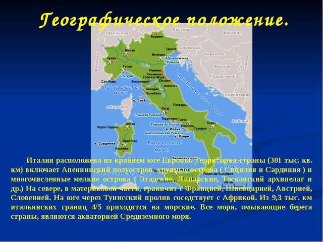 Географическое положение. Италия расположена на крайнем юге Европы. Террито...