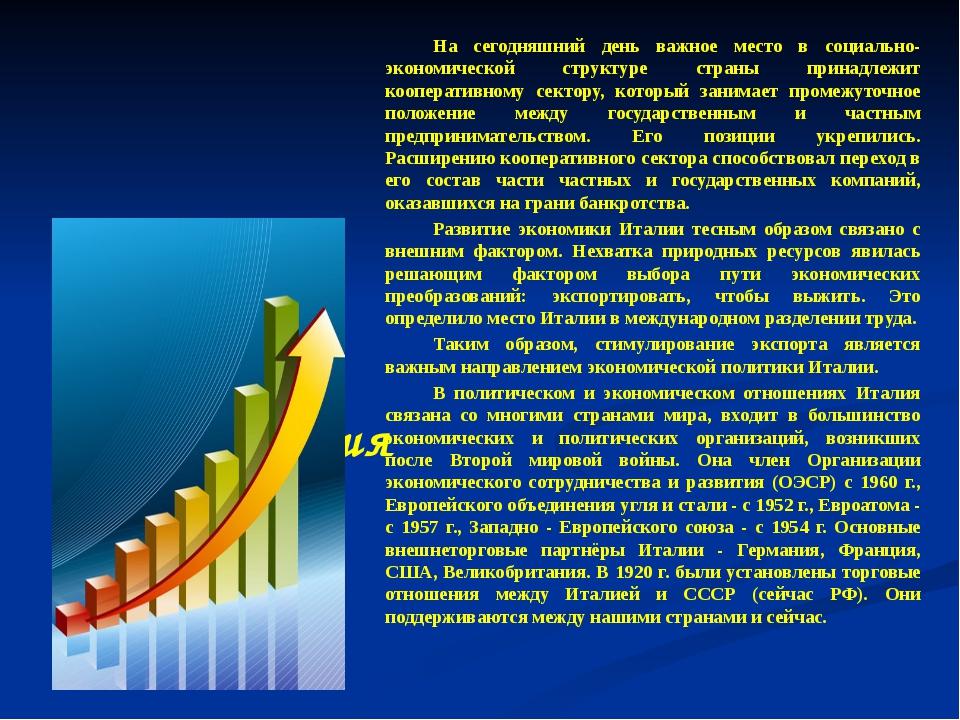 На сегодняшний день важное место в социально-экономической структуре страны...