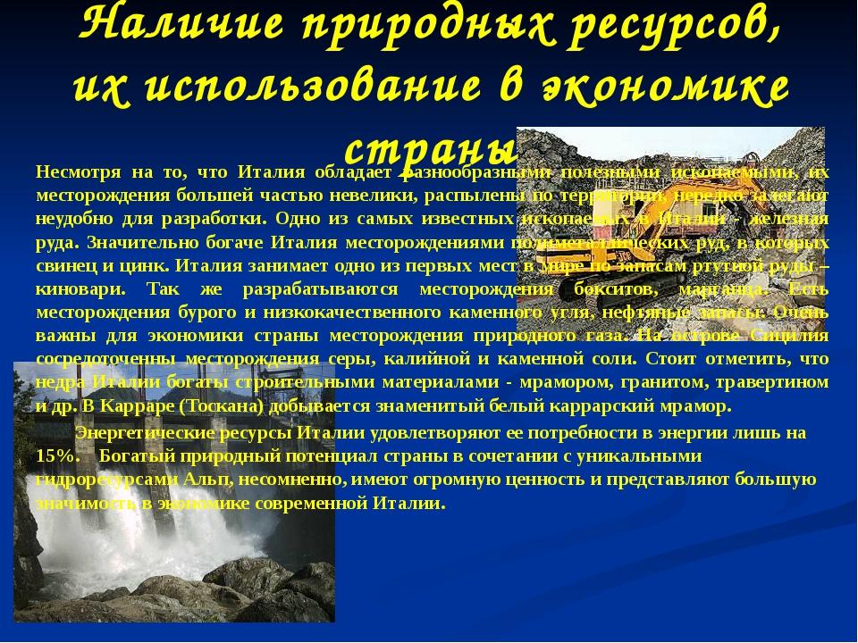 Наличие природных ресурсов, их использование в экономике страны Несмотря на т...
