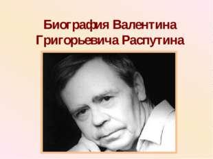 Биография Валентина Григорьевича Распутина