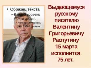 Выдающемуся русскому писателю Валентину Григорьевичу Распутину 15 марта испол