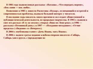 В 1981 году вышли новые рассказы: «Наташа», «Что передать вороне», «Век живи