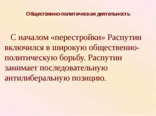 Общественно-политическая деятельность С началом «перестройки» Распутин включ