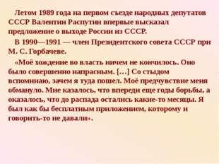 Летом 1989 года на первом съезде народных депутатов СССР Валентин Распутин в