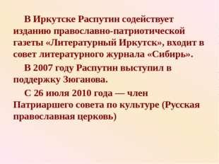 В Иркутске Распутин содействует изданию православно-патриотической газеты «Л