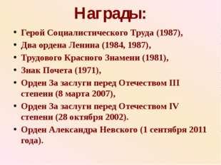 Награды: Герой Социалистического Труда (1987), Два ордена Ленина (1984, 1987)