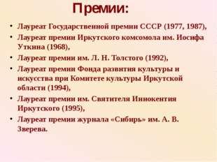 Премии: Лауреат Государственной премии СССР (1977, 1987), Лауреат премии Ирку