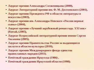 Лауреат премии Александра Солженицына (2000), Лауреат Литературной премии им.