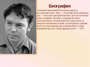 Биография Валентин Григорьевич Распутин родился в крестьянской семье. Мать —