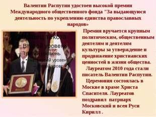 Валентин Распутин удостоен высокой премии Международного общественного фонда