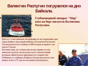 Валентин Распутин погрузился на дно Байкала. Глубоководный аппарат ''Мир'' вз