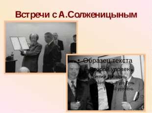 Встречи с А.Солженицыным