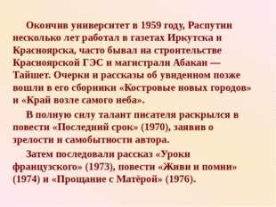Окончив университет в 1959 году, Распутин несколько лет работал в газетах Ир