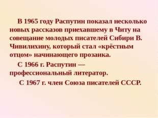В 1965 году Распутин показал несколько новых рассказов приехавшему в Читу на
