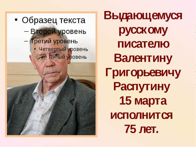 Выдающемуся русскому писателю Валентину Григорьевичу Распутину 15 марта испол...