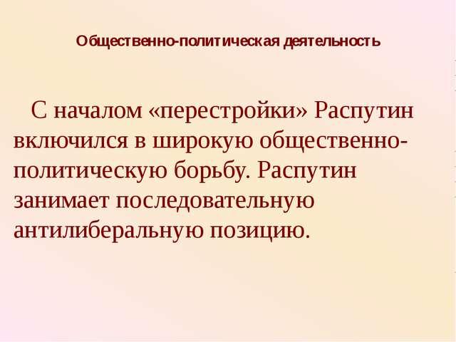 Общественно-политическая деятельность С началом «перестройки» Распутин включ...