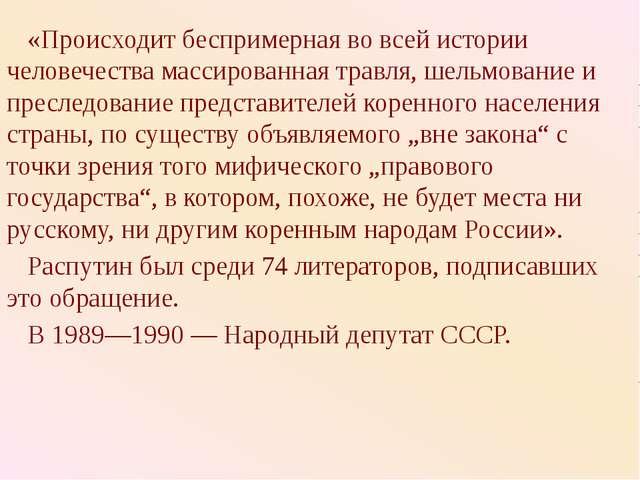 «Происходит беспримерная во всей истории человечества массированная травля,...