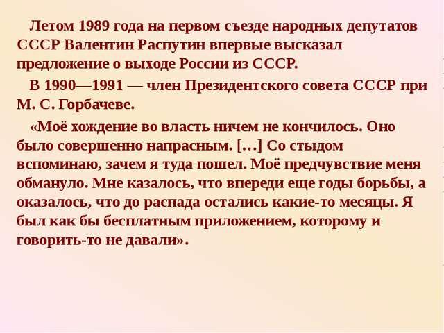 Летом 1989 года на первом съезде народных депутатов СССР Валентин Распутин в...