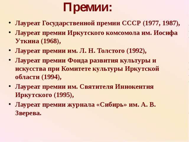 Премии: Лауреат Государственной премии СССР (1977, 1987), Лауреат премии Ирку...