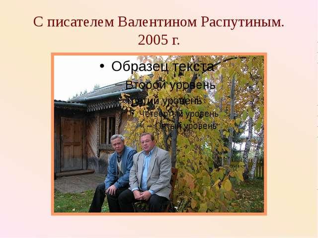 С писателем Валентином Распутиным. 2005 г.