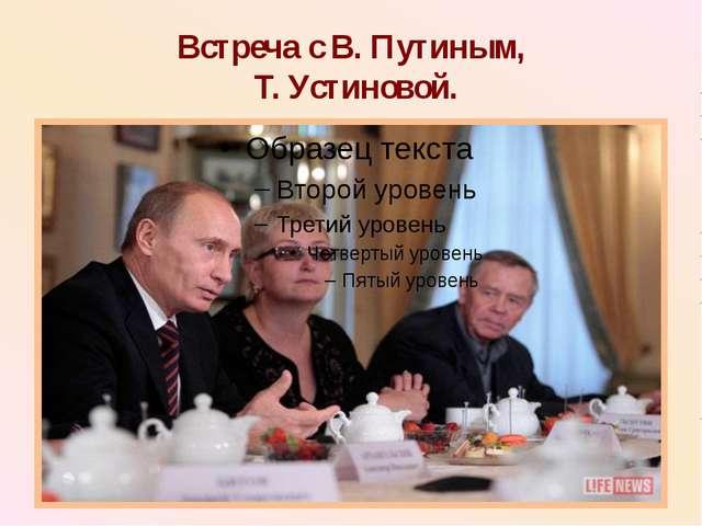 Встреча с В. Путиным, Т. Устиновой.