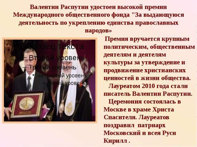 Валентин Распутин удостоен высокой премии Международного общественного фонда...