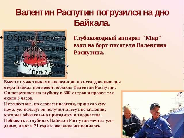 Валентин Распутин погрузился на дно Байкала. Глубоководный аппарат ''Мир'' вз...