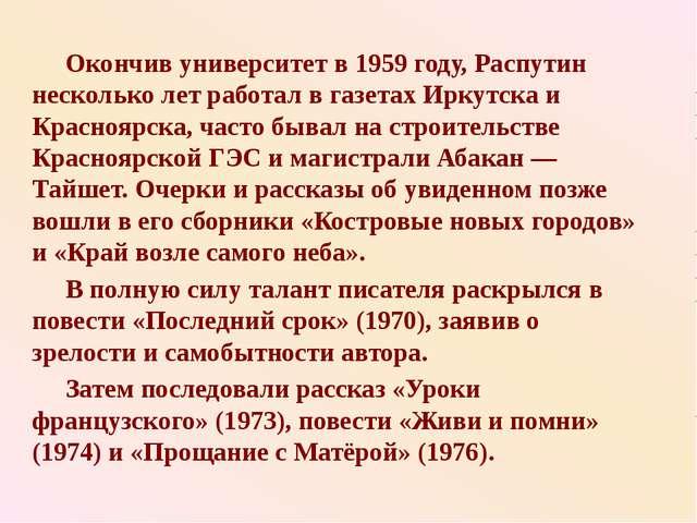 Окончив университет в 1959 году, Распутин несколько лет работал в газетах Ир...