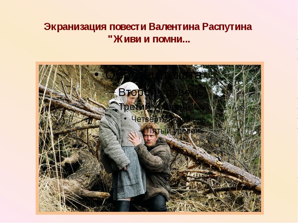 "Экранизация повести Валентина Распутина ""Живи и помни..."