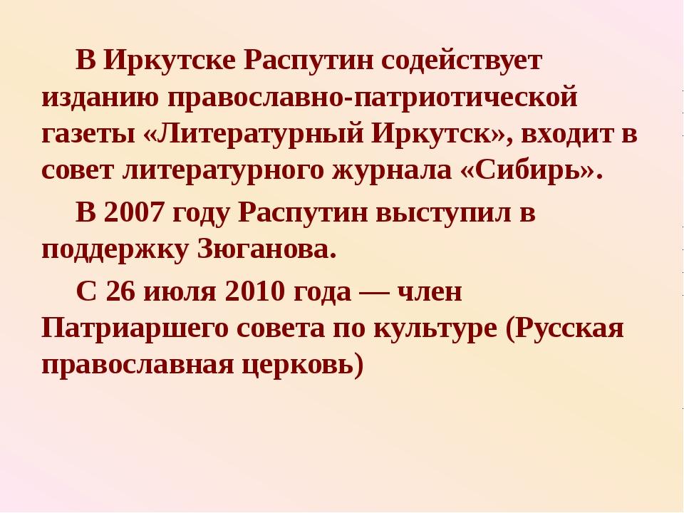В Иркутске Распутин содействует изданию православно-патриотической газеты «Л...