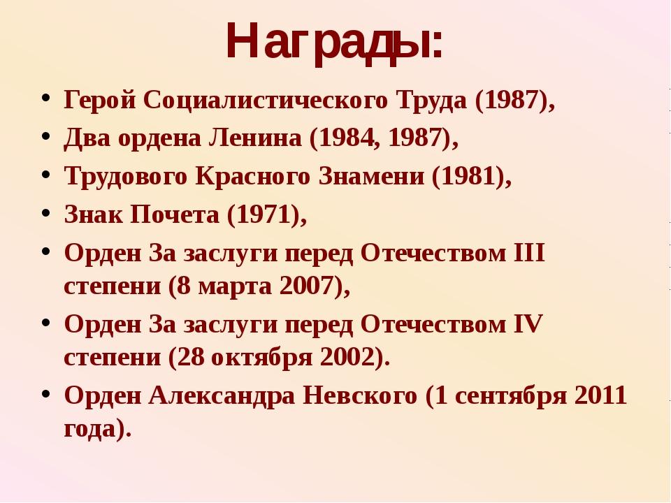 Награды: Герой Социалистического Труда (1987), Два ордена Ленина (1984, 1987)...