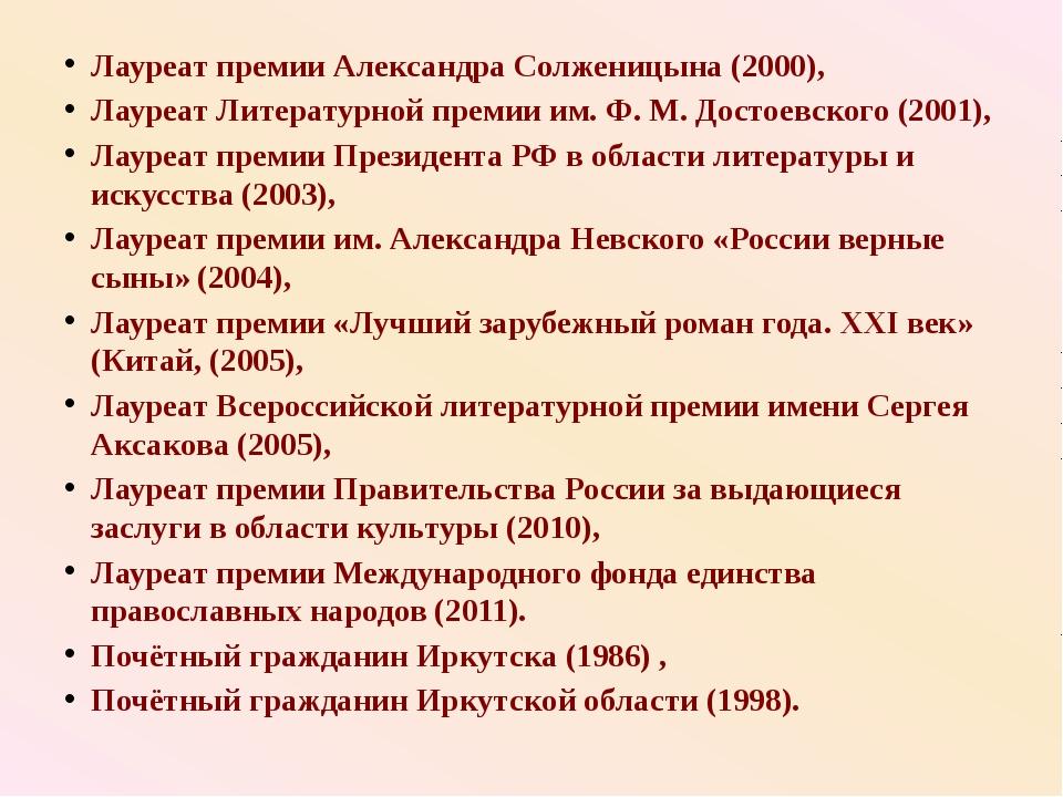 Лауреат премии Александра Солженицына (2000), Лауреат Литературной премии им....