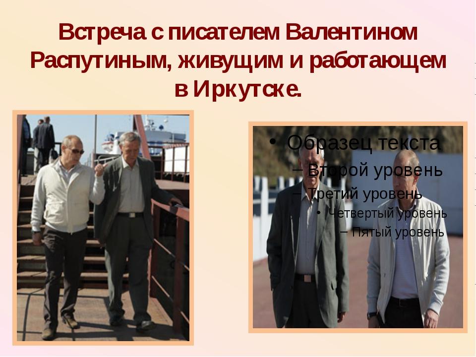 Встреча с писателем Валентином Распутиным, живущим и работающем в Иркутске.