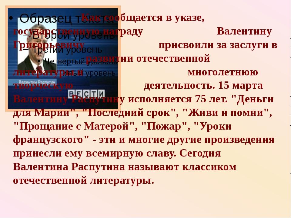 Как сообщается в указе, государственную награду Валентину Григ...