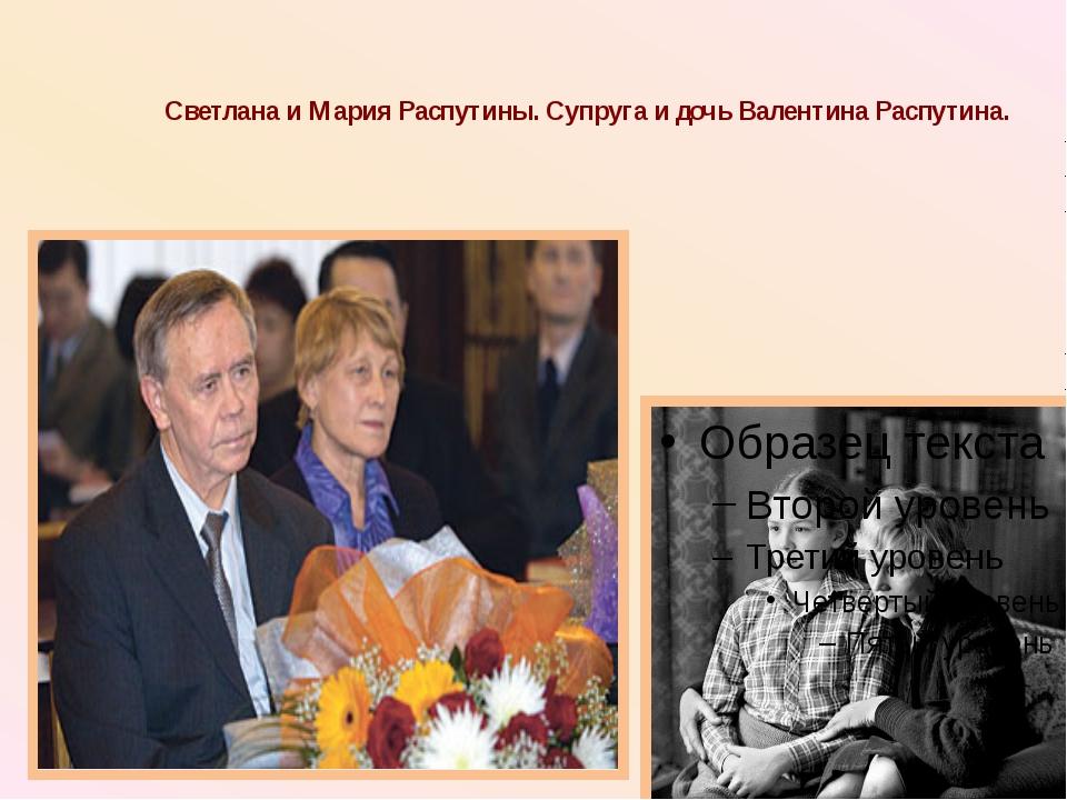 Светлана и Мария Распутины. Супруга и дочь Валентина Распутина.