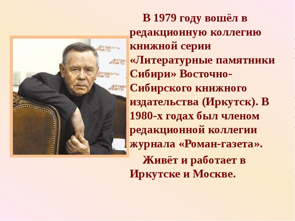 В 1979 году вошёл в редакционную коллегию книжной серии «Литературные памятн...