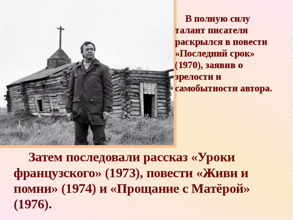 В полную силу талант писателя раскрылся в повести «Последний срок» (1970), з...