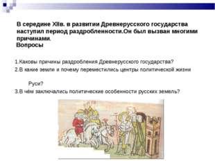 В середине ХIIв. в развитии Древнерусского государства наступил период раздр