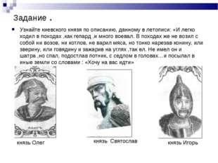 Задание . Узнайте киевского князя по описанию, данному в летописи: «И легко х