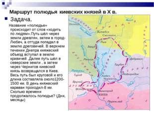 Маршрут полюдья киевских князей в Х в. Задача. Название «полюдье» происходит