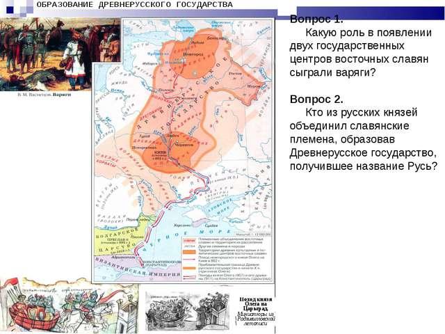 Вопрос 1. Какую роль в появлении двух государственных центров восточных славя...