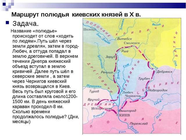 Маршрут полюдья киевских князей в Х в. Задача. Название «полюдье» происходит...
