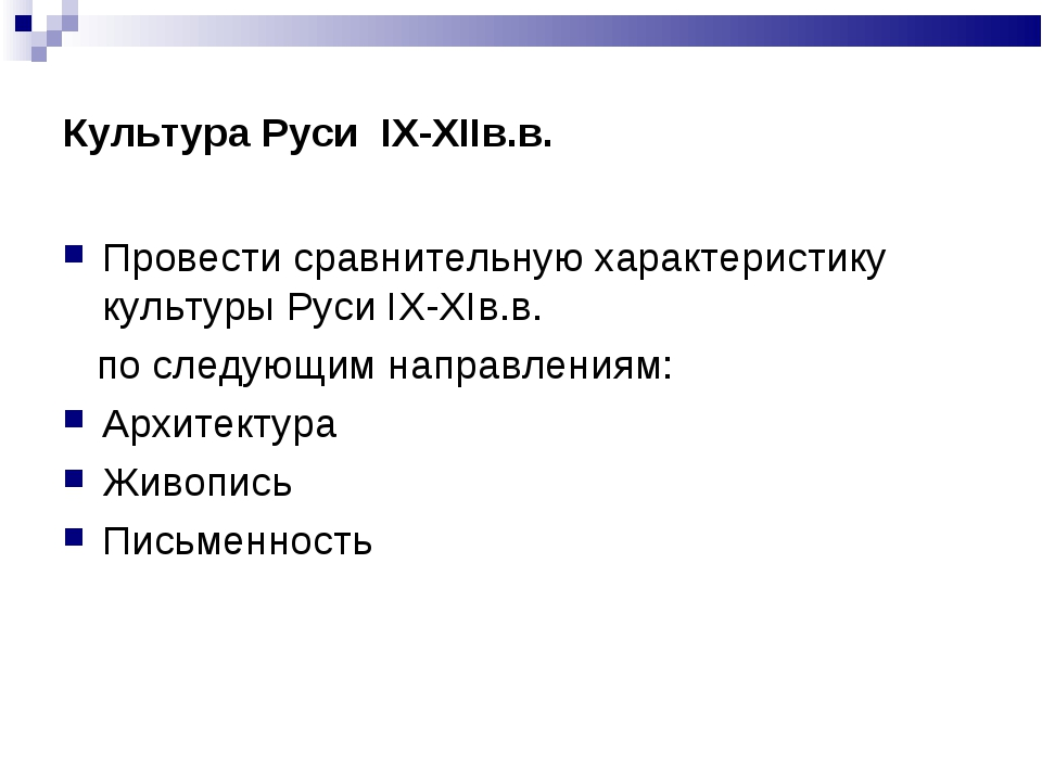 Культура Руси IХ-ХIIв.в. Провести сравнительную характеристику культуры Руси...