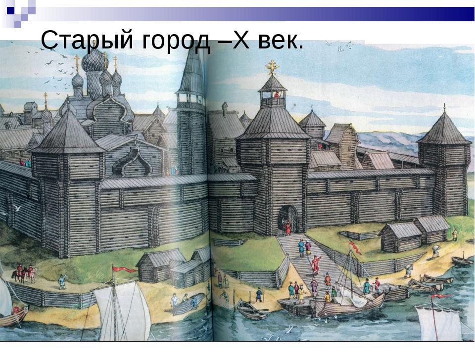 Старый город –Х век.